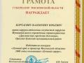 Грамота Корчагиной В.Ю.