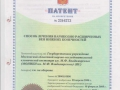 Патент лечение варикозного расширения вен
