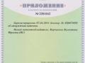 Патент 2281042