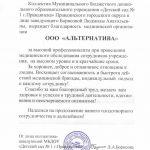 Скан благодарственного письма от д/с № 1 в Правдинске