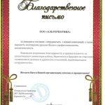 """Скан благодарственного письма от от ЗАО """"Куйбышевское"""""""