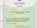 Патент лечение лимфедемы